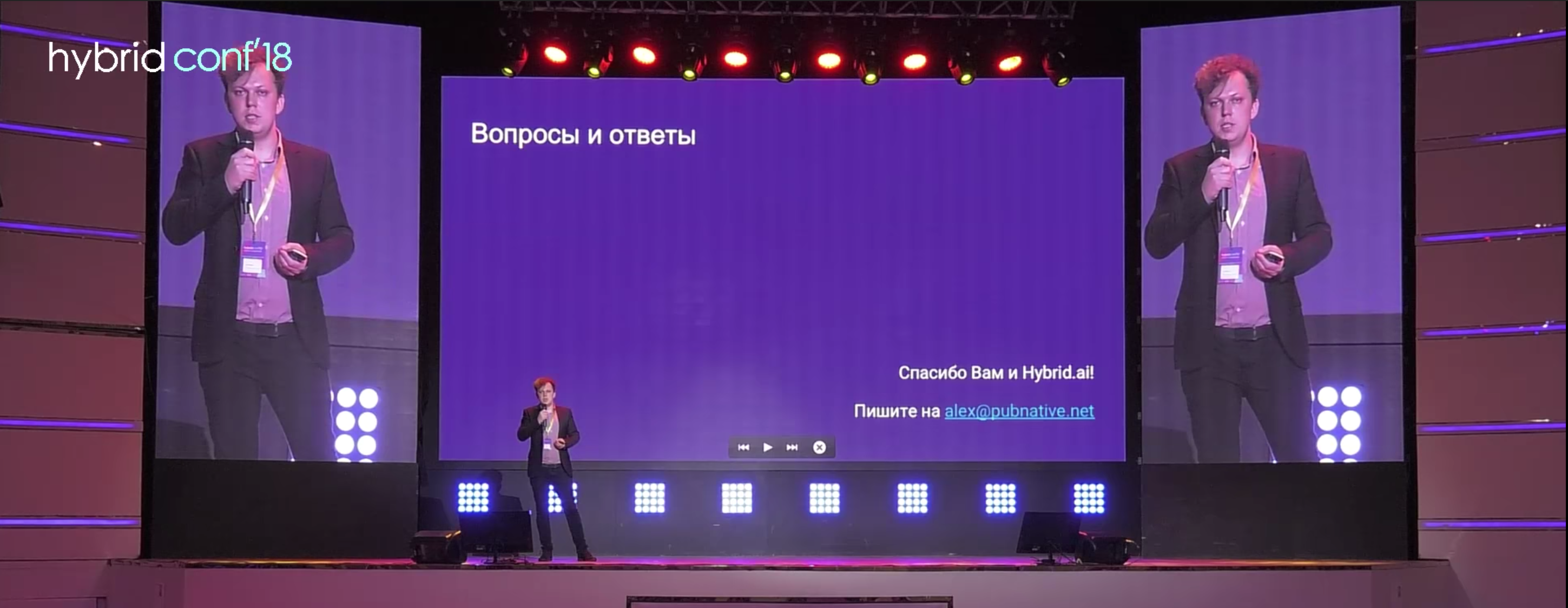 Lead Product Manager Alexander Savelyev at Hybrid Conf'18
